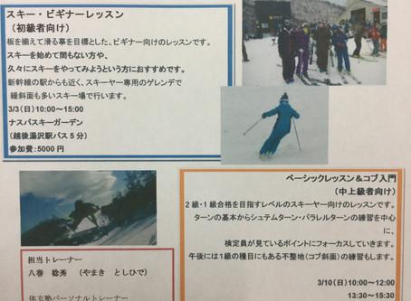 湯沢でスキーレッスンを3月も行います!