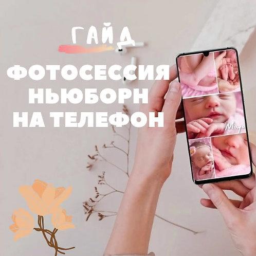 """Гайд """"Фотосессия новорожденных  на телефон""""."""