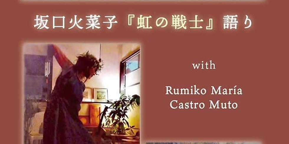 九州ツアー@糸島(福岡)「虹の戦士」語りwith Rumiko Maria Castro Muto
