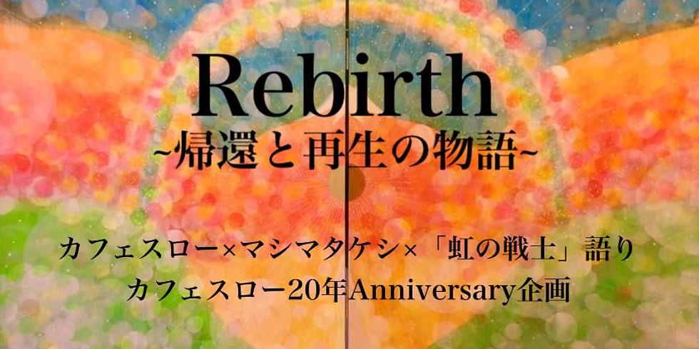 online & @東京カフェスロー(満員御礼)『Rebirth ~帰還と再生の物語~』カフェスロー×マシマタケシ×「虹の戦士」語り =Cafe Slow20周年企画=