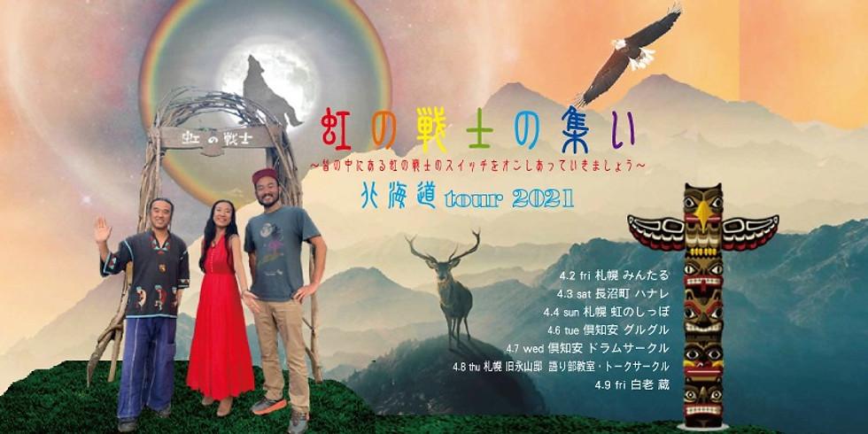 虹の戦士のつどい北海道ツアー@長沼町ハナレ