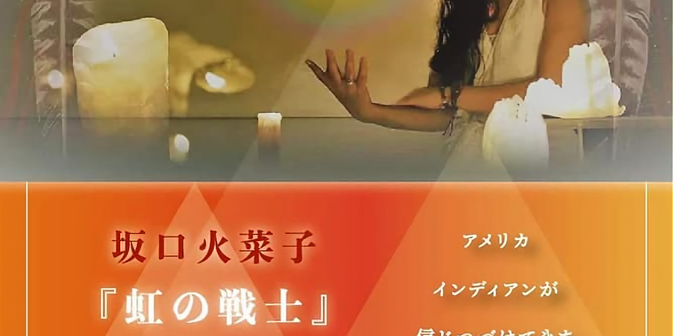 九州ツアー@西海(長崎)「虹の戦士」語り