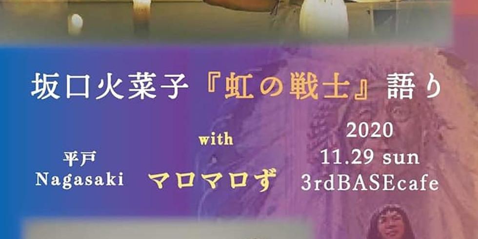 九州ツアー@平戸(長崎)「虹の戦士」語りwithマロマロず