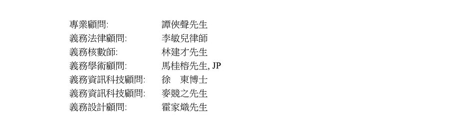 第十一屆委員會組別名單_for AGM_FINAL-page-003.jpg