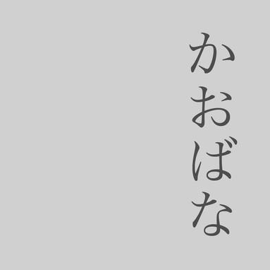 かほばな(かおばな)