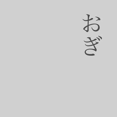 おぎ(をぎ)