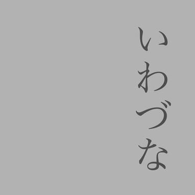 いはづな(いわづな)