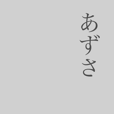 あずさ(あづさ)