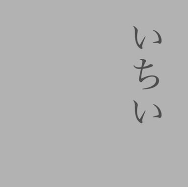 いちひ(いちい)