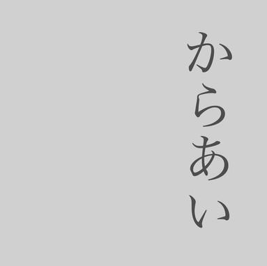 からあゐ(からあい)