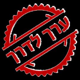 logo-erech-laderech.png
