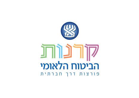 לוגו קרנות הביטוח הלאומי.jpg
