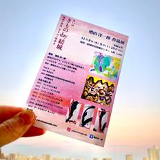 yuki-city_dm.jpg