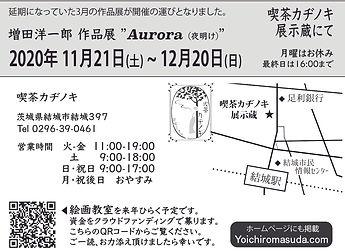 hp用裏面_masuda_postcard_tate_ura_2.jpg