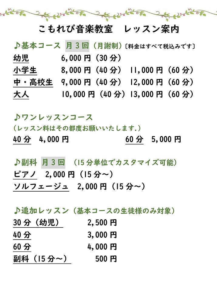 こもれび音楽教室コース案内 改訂版 kopi_page-0001.jpg