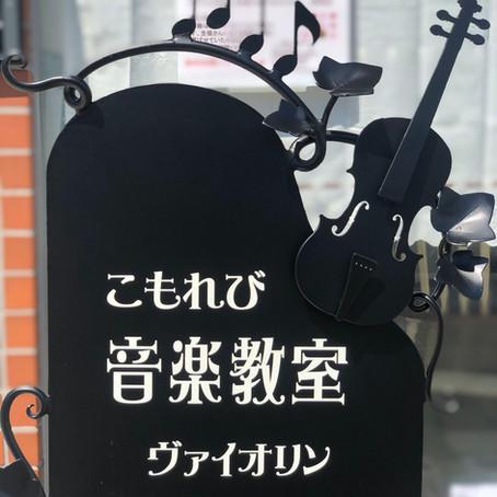 こもれび音楽教室
