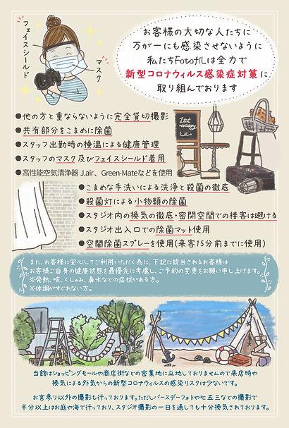 コロナ取組.jpg