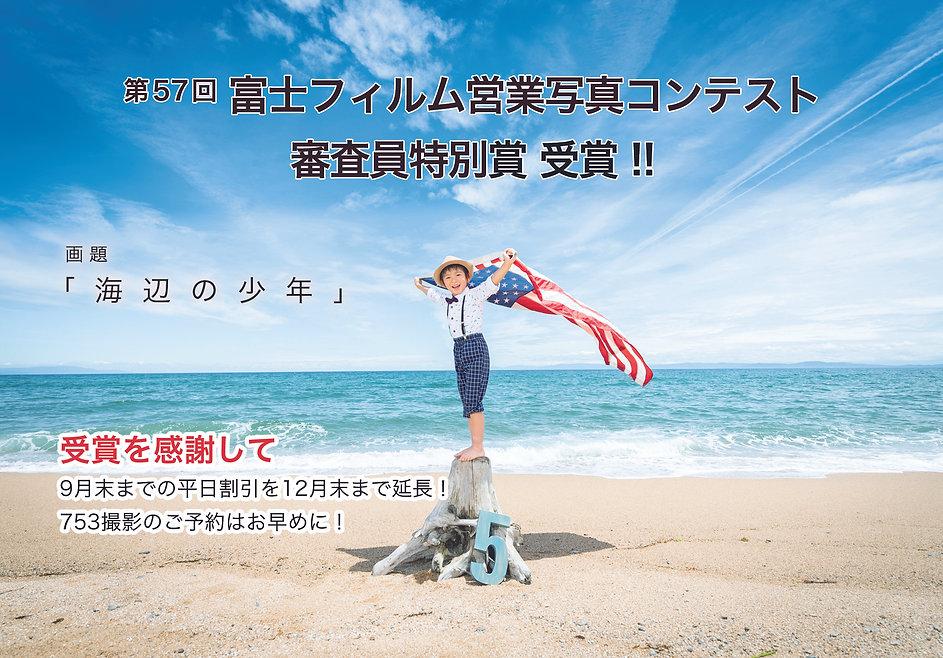 富士フィルム営業写真コンテスト審査員.jpg