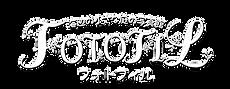 FotofiL new ロゴロゴ.png