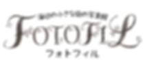 FotofiL new logo