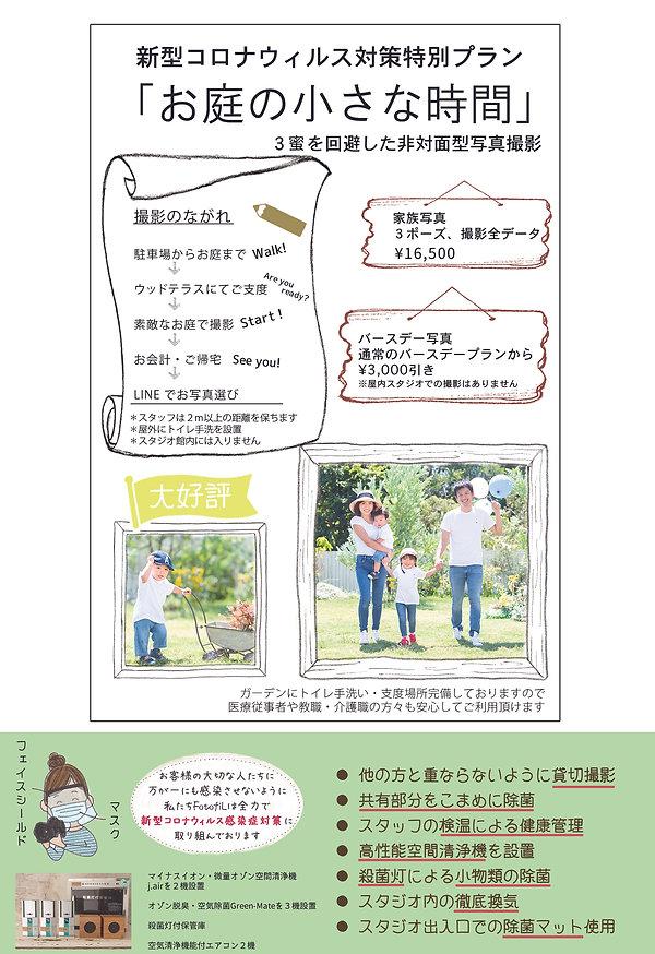 コロナ対策特別プラン.jpg
