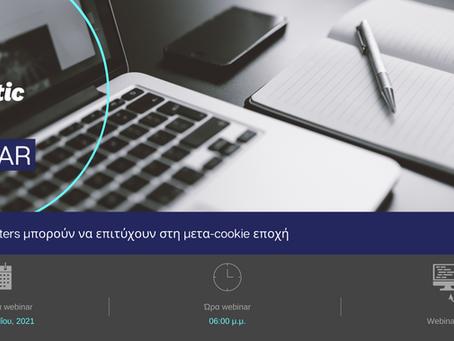 """Webinar: Πώς οι marketers μπορούν να επιτύχουν στη """"μετα-cookie"""" εποχή"""