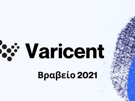 Varicent - Βραβείο 2021 από τη TrustRadius
