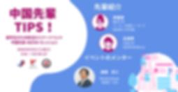 (FB) ちゅうごく先輩TIPS (3).png
