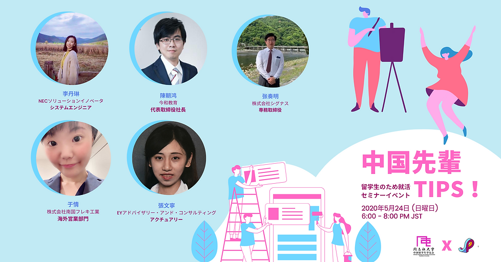 (FB) 和同志社大学中国留学生会 X JPort.png