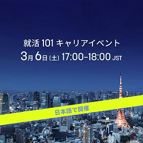 101-jp.png