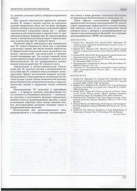 Методические рекомендации применения Тренажера Маркелова с заболеваниями опорно-двигательного аппарата
