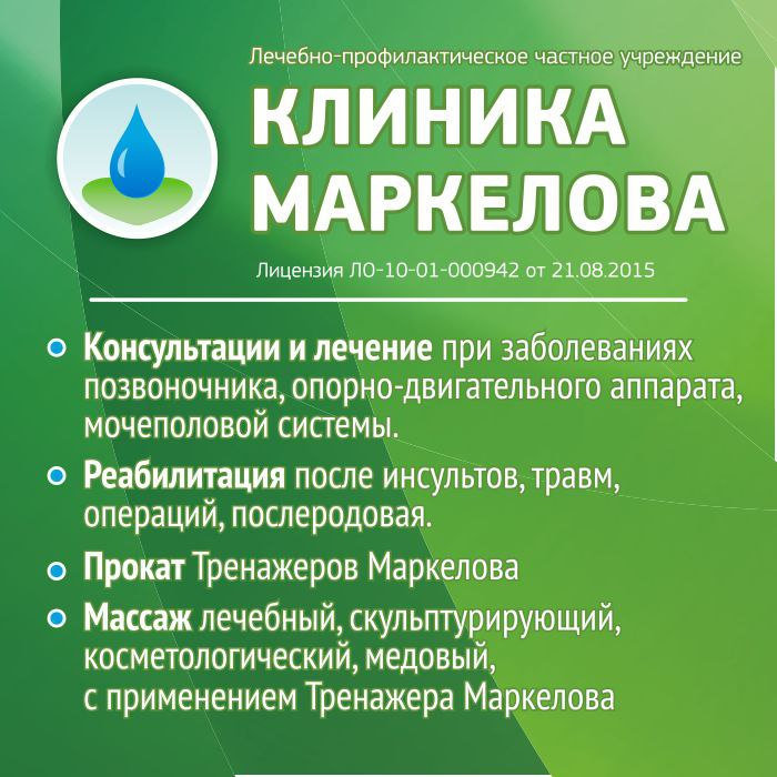 "ЛПЧУ ""Клиника Маркелова"" партнер компании ""Жизнь без боли"""