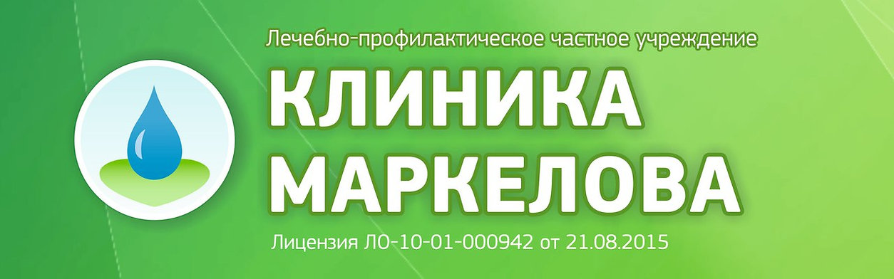 "Партнер компании ""Жизнь без боли"" ЛПЧУ ""Клиника Маркелова"""