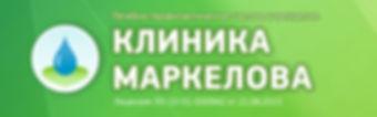 Консультации по лечению тренажером Мапкелова