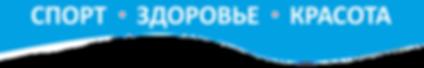 Banner_3kh2_Zhizn_bez_boli1(3_edited.png
