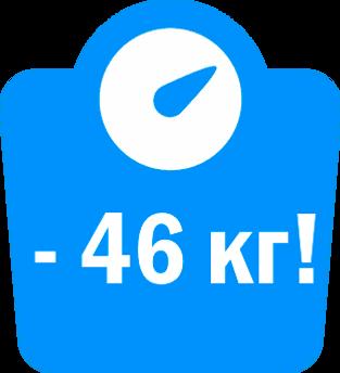 Жанна весы - 46 кг.png
