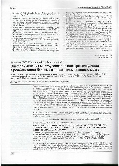 Опыт применения Тренажера Маркелова