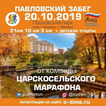 Открыта регистрация на Павловский забег