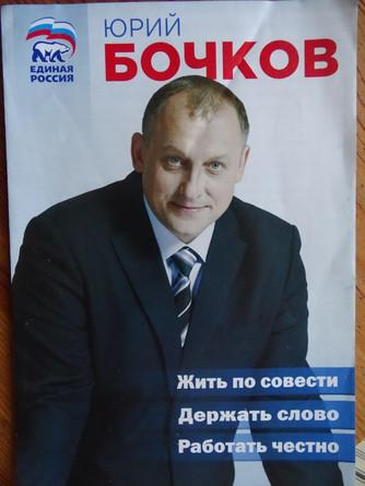 «Справедливая Россия» обратилась к врио губернатора отменить поправку Бочкова