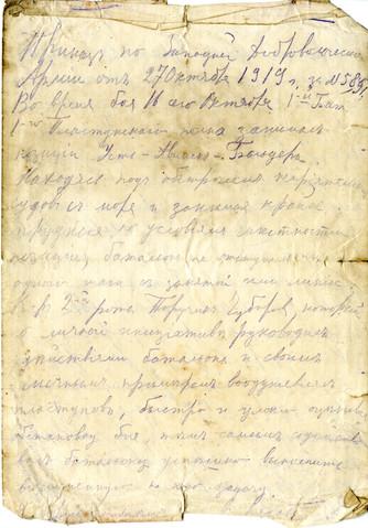 Ратная палата получила в дар ценные документы о Первой мировой