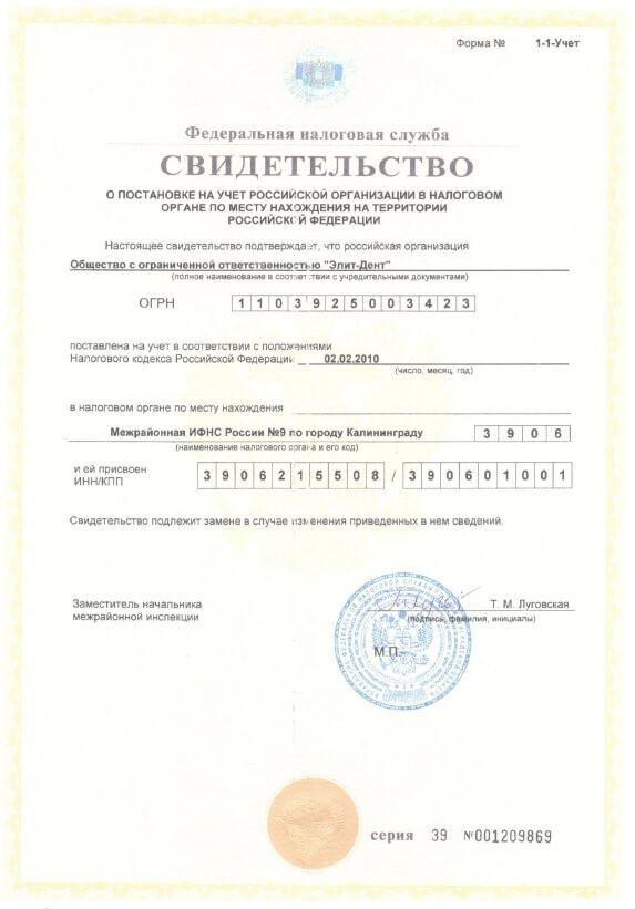 Свидетельство о регистрации Элит-Дент