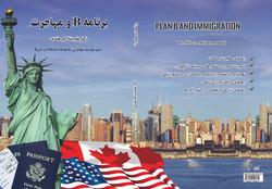 کتاب جامع مهاجرتی