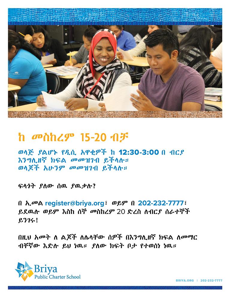 enrollment flyer september 20.png