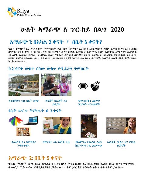PreK info sheet summer 2020 Amharic.png