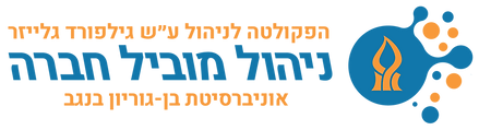 Logo Faculta BeerSheva MAIN-01.png