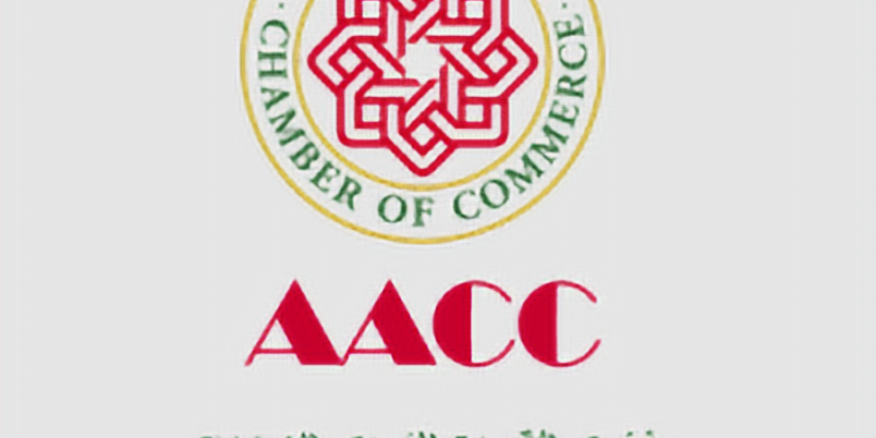30th Anniversary of the Austro-Arab Chamber of Commerce