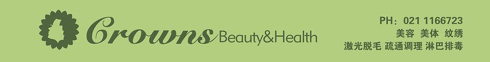 crowns beauty logo.jpg