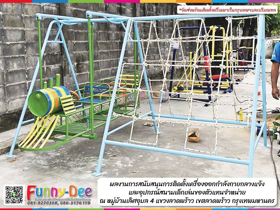 เครื่องออกกำลังกายกลางแจ้ง,โรงงานผลิตเครื่องเล่นสนาม,ราคาเครื่องออกกําลังกายกลางแจ้ง,เครื่องเล่นเด็กกลางแจ้ง