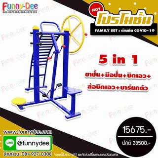 FND-Family-SET-09 (2).jpg