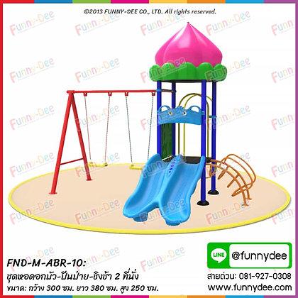 FND-M-ABR-10 : ชุดหอดอกบัว-ปีนป่าย-ชิงช้า 2 ที่นั่ง